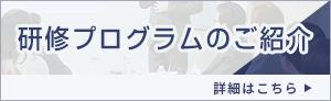 企業研修プログラム紹介