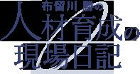 布留川 勝の人材育成の現場日記