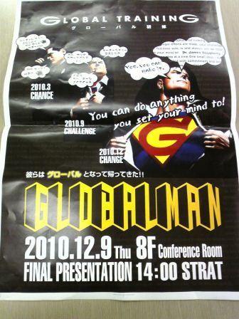 Globalman